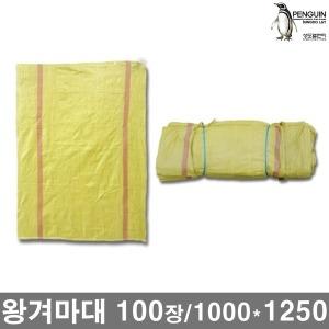 왕겨마대 100장 中/1000x1250 마대 마대자루 포대자루