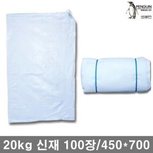 신재마대 20kg 100장/450x750 마대 마대자루 포대자루