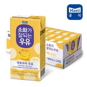 매일 소화가 잘되는 우유 바나나 190ml 24팩/멸균우유