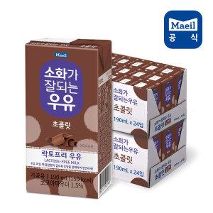 매일 소화가 잘되는 우유 초콜릿 190ml 24팩/멸균우유