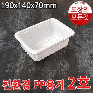 실링용기 2호 190x140x70 800개 백색 배달포장용기