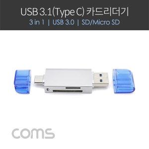 USB 3.1 C타입 겸 USB 3.0 카드리더기/SD Micro SD