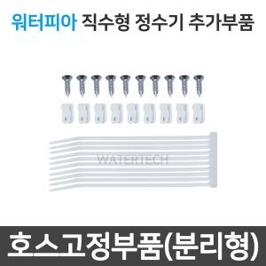 정수기 필터 부품 부속 - 호스고정부품(분리형) GR