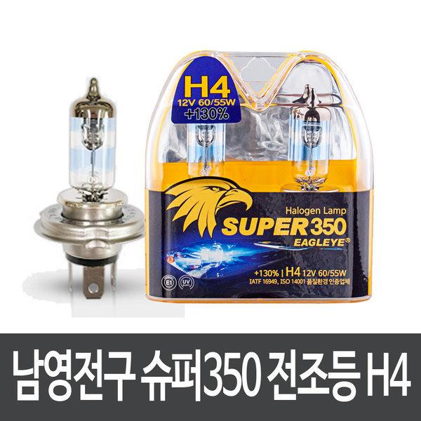 코란도 스포츠 전조등 남영 슈퍼350 +130 H4