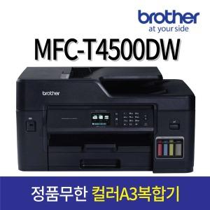 브라더 정품무한복합기 MFC-T4500DW 특가 A3복합기