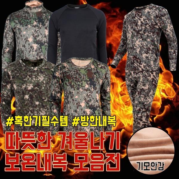 군인내복 방한/발열/군용/겨울/기모/남성/내의/세트