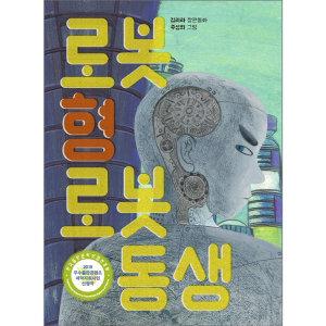 (책읽는곰) 로봇 형 로봇 동생 (큰곰자리 49)