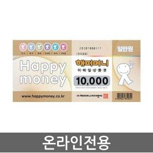 (카드가능)(해피머니) 온라인문화상품권1만원권