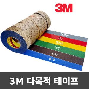 3M 50mmx18m 그레이다목적미끄럼방지테이프 직수입제품