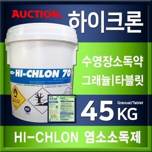 하이크론 45kg 염소소독제 클로로칼키 수영장소독제