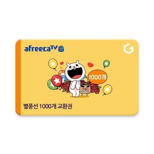 (카드가능)(아프리카TV) 별풍선교환권 1000개