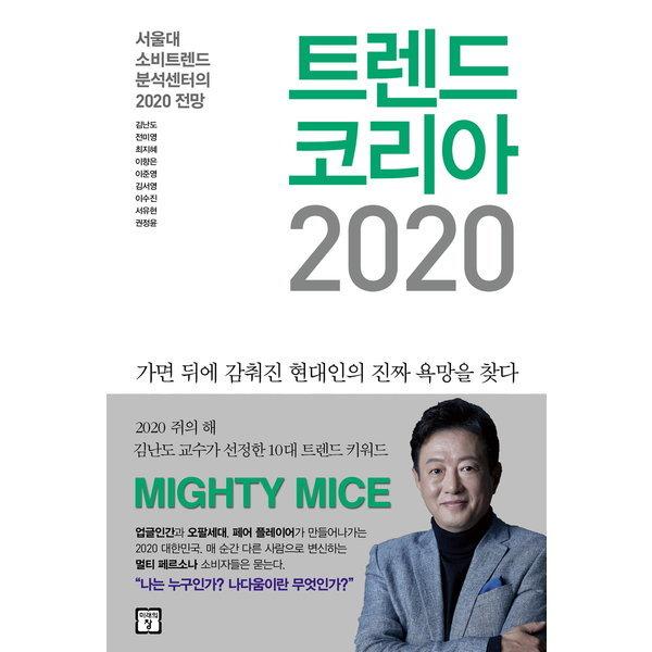 트렌드 코리아 2020   미래의창   김난도  전미영  최지혜 외  서울대 소비트렌