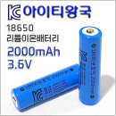 KDsafe 18650 리튬 이온배터리 2000mAh