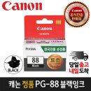 캐논정품잉크 PG-88 E500 E510 E600 E610 PG88