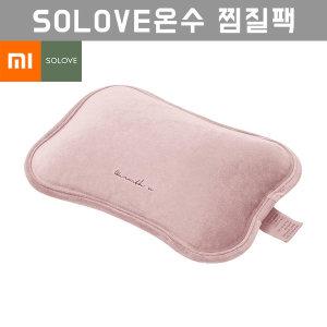 샤오미 SOLOVE 온수 찜질팩+보온핸드 커버+충전기