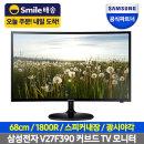 TV모니터 V27F390 68cm 소형 LED 커브드TV 스피커내장