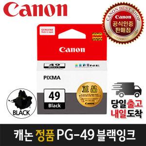 캐논정품잉크 PG-49 PG49 E489 E409
