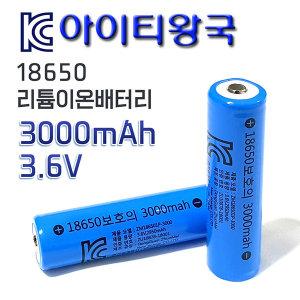 KDsafe 18650 리튬 이온배터리 3000mAh