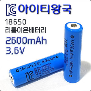 KDsafe 18650 리튬 이온배터리 2550mAh