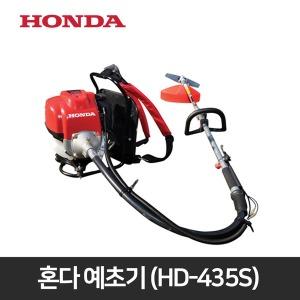 혼다 정품 예초기 HD-435S 제초기 벌초 엔진