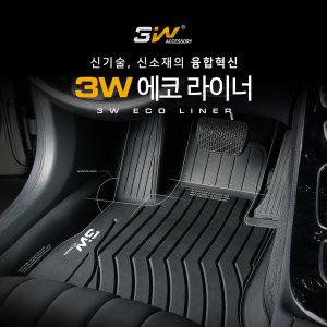 3W 에코라이너 5D 6D 자동차 입체카매트 공식판매처