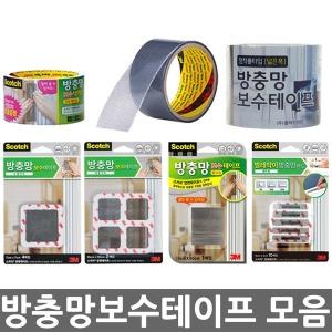 무료배송/방충망보수테이프 모음/방충망수선테이프