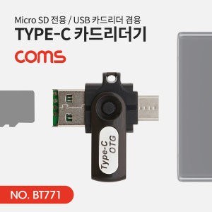(Coms) Type C 카드리더기(Micro SD) USB리더기 BT771