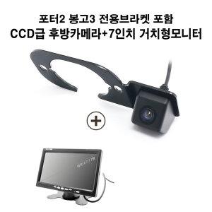 봉고3 포터2 브라켓+후방카메라 크롬+7인치 모니터