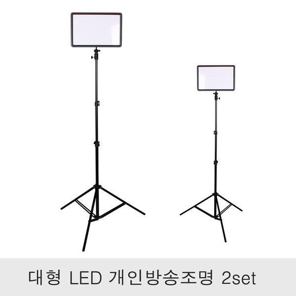 대형 led 개인방송조명 2세트 라이트패드 LP260C
