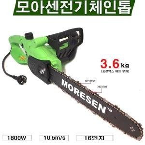 모아센 정품 전기체인톱 16인치 전기톱 1800W 초경량