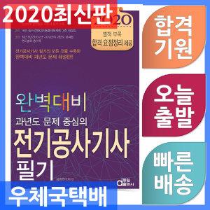 동일출판사 완벽대비 전기공사기사 필기 과년도 문제 중심의 - 별책 부록 합격 요약정리 제공 2020