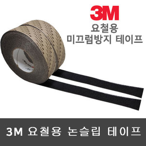 50mmx18m 철계단 미끄럼방지 논슬립 직수입제품