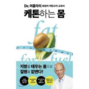 케톤하는 몸 : FAT FOR FUEL - Dr 머콜라의 최강의 저탄고지 교과서  조셉 머콜라