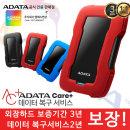 (MS) ADATA 외장하드 HD330 2TB 레드 안심데이터복구