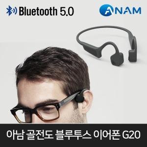 [아남] 골전도 블루투스 이어폰 G20 블루투스 5.0 퀄컴 칩셋