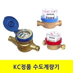KS정품 수도계량기 13mm/15mm 냉수 온수 가정 아파트