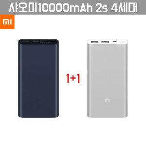 1+1 샤오미 10000mAh 2S 4세대 /18W/듀얼 USB포트