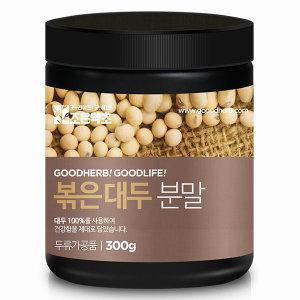 굿허브 국산 볶은 대두콩 대두분말 가루 300g