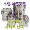 스텐이중국통10호 스텐국통/보온국통/보온밥통