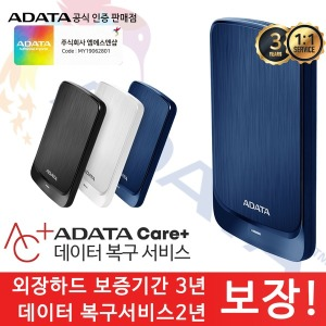 (MS) ADATA 외장하드 HV320 1TB 블루 하드케이스증정