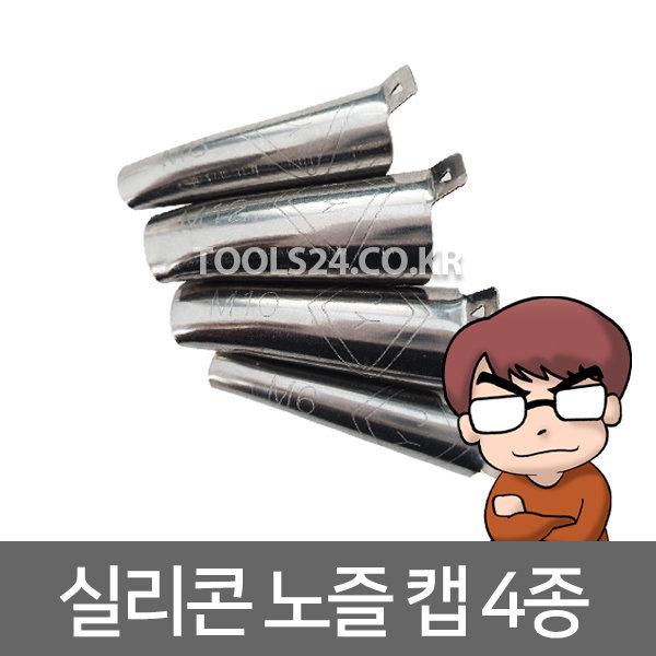 영진 써봐 노즐 캡 실리콘캡 4종 스텐소재 실리콘노즐