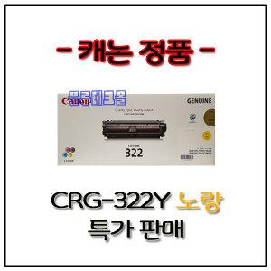 캐논 정품 CRG-322Y 노랑 특가 당일발송 CRG 322Y