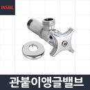 관붙이앵글밸브 세면대배수관 세면기부속품 트랩 교체