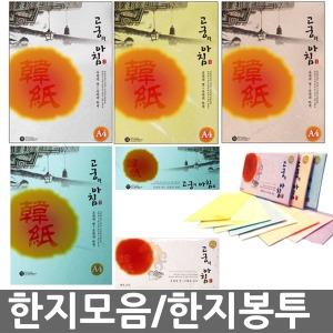 무료배송/한지 모음/고궁의아침/대례지/한지봉투
