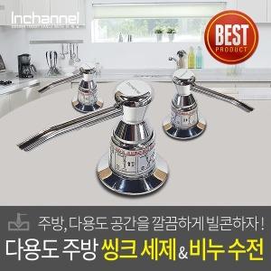 빌콘 씽크대세제수전 싱크대펌프 내장형세제통 모음