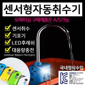 낚시 기포기 센서형 취수기 물펌프 국내A/S 정식수입