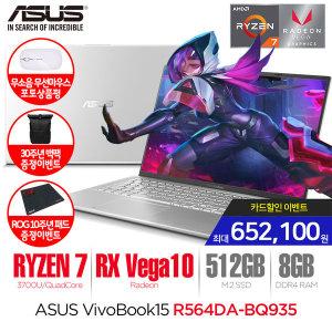 R564DA-BQ935 라이젠7 노트북 R7-3700U/8GB/NVME 512G