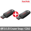 (1+1) 정품 샌디스크 USB메모리 32GB 스냅 CZ62