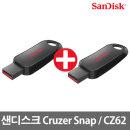 (1+1) 정품 샌디스크 USB메모리 64GB 스냅 CZ62