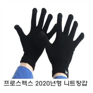 프로스펙스 신형 니트 필드 방한 축구 스포츠 장갑